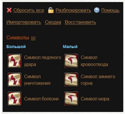 Символы фрост ДК 3 3 5 пве